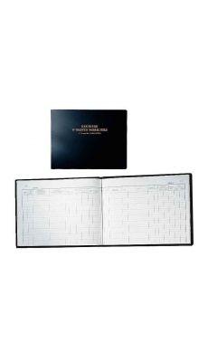 Exacompta - 4441E - Registre - Objet mobilier pour garagiste - 100 pages